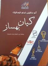 Kiyan Behsaz autonomic machine bricks company