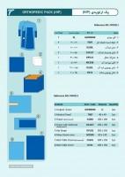 پک ارتوپدی HIP استریل یکبار مصرف