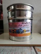 رنگ روغنی براق سطلی شرکت لوکس کالر