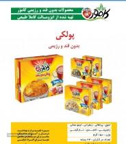 محصولات دیابتی