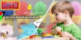 شرکت آذر آفام ایرانیان تولید کننده خمیر بازی لِتس