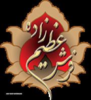 صادر کننده فرش ایرانی