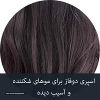 صادرات لوازم آرایشی بهداشتی به عراق