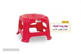 چهارپایه کوچک آسا پلاستیک
